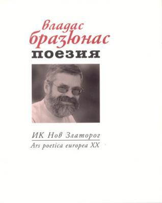 Поезия (Ars poetica europea XX)